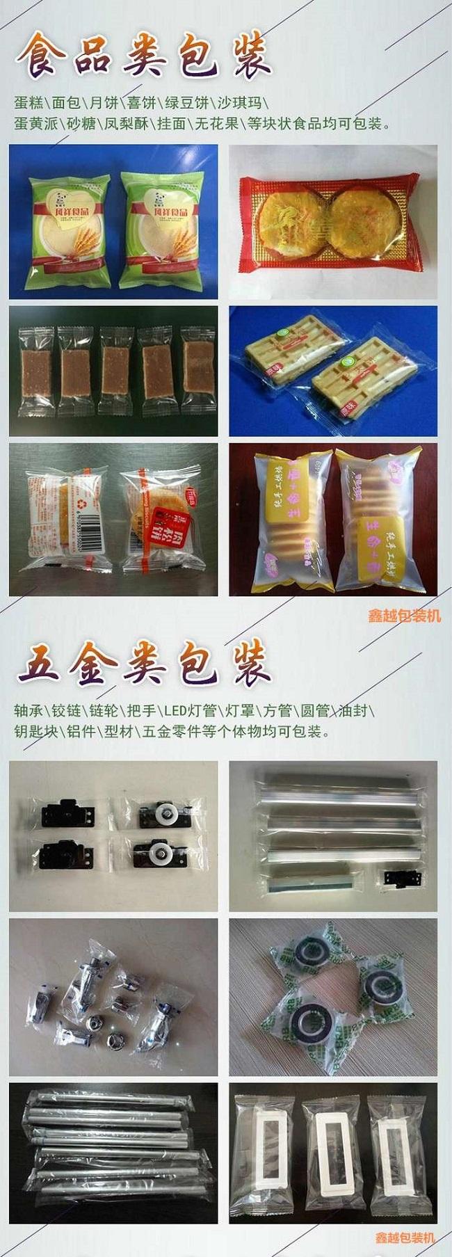 食品包装机案例
